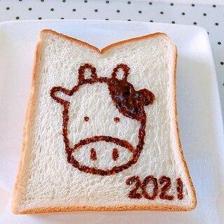 2021 新年おめでとう♪ うしトースト