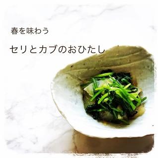 春野菜 セリとカブのおひたし