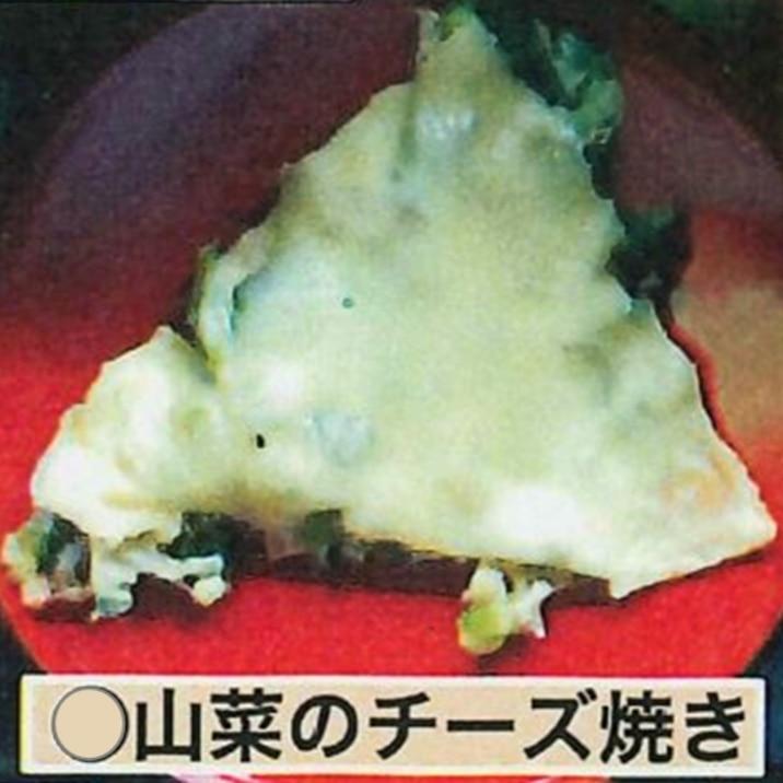 山菜のチーズ焼き