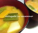 簡単手軽な汁もの♪カボチャと長ネギのお味噌汁〜