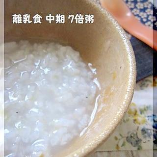 離乳食 ★ 中期 ★ 炊飯器で簡単7倍粥