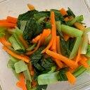 小松菜とにんじんのナムル