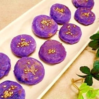 紫☆ジャガイモ餅