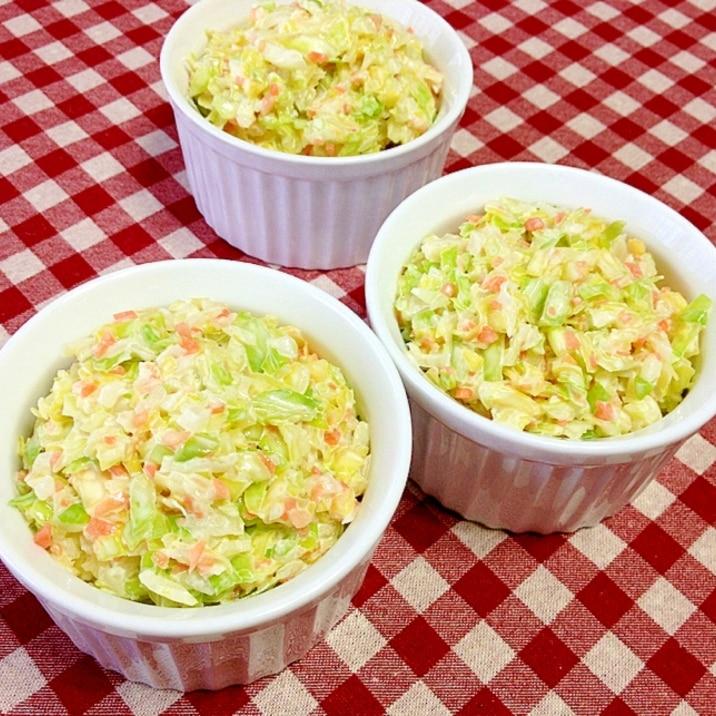 ケンタ風☆コールスローサラダ