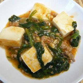 ほうれん草の麻婆豆腐