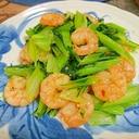 エビと小松菜の炒め物