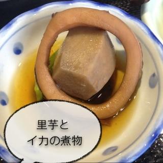 いかとサトイモの煮物