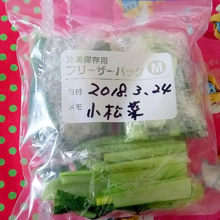 冷凍 小松菜