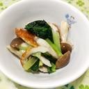 小松菜・ちくわ・しめじの炒め煮