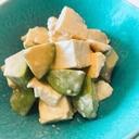 豆腐とアボカドのわさび醤油マヨネーズ和え