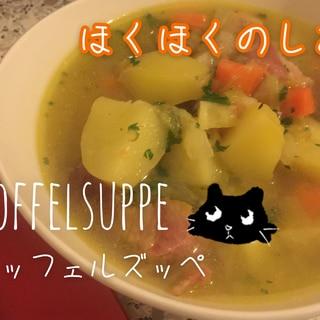 ドイツのじゃがいもスープ カルトッフェルズッペ