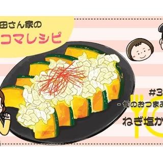 【漫画】多部田さん家の簡単4コマレシピ#32「ねぎ塩かぼちゃ」