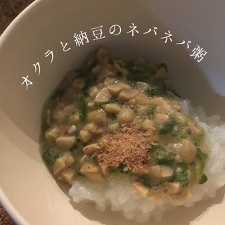 【離乳食中期】オクラと納豆のネバネバ粥