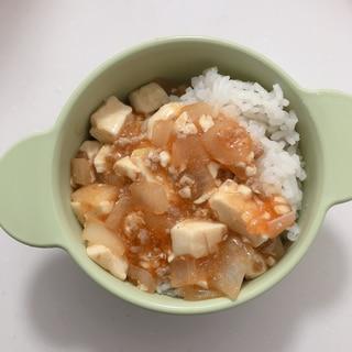 幼児食〜麻婆豆腐丼〜