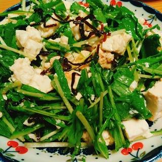 簡単ヘルシー!豆腐と水菜の塩昆布サラダ