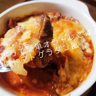 ズボラごはん!とろ〜りチーズの牛肉トマトグラタン風