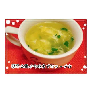 簡単!鶏ガラ粉末で卵スープ