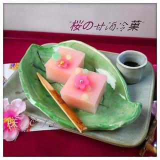 ⁂甘酒と塩漬け桜*冷菓子/黒蜜をかけて⁂