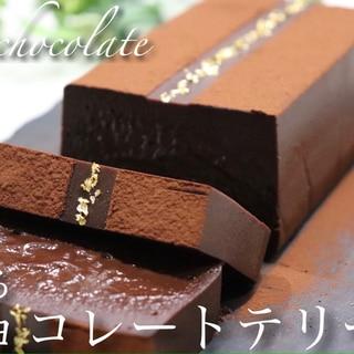 グルテンフリーのチョコレートテリーヌ