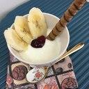 バナナヨーグルトデザート