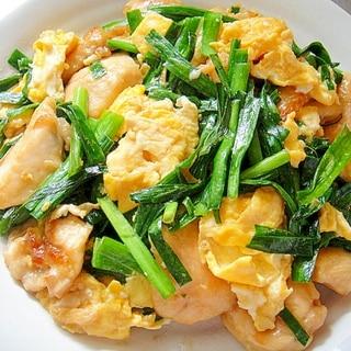 鶏ムネ肉とニラの卵炒め