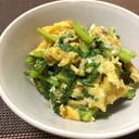 菊菜の卵とじ