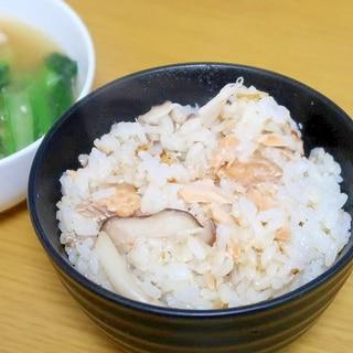 鮭と3種のきのこの炊き込みご飯★減塩志向