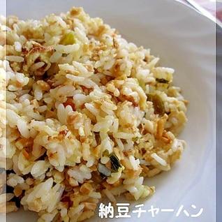 簡単♪パパッと 納豆チャーハン★