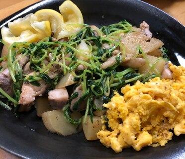 豆苗と鶏肉、ジャガイモのレモンさっぱり炒め