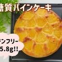 おからパウダーで低糖質パインケーキ