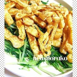 カリカリ油揚げと茹でた水菜のサラダ