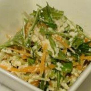 水菜とにんじんの白あえサラダ