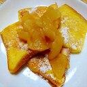 りんごの甘煮を乗せてフレンチトースト