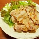 豚ロースの塩麹漬け焼
