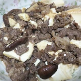 豆腐と牛肉と椎茸の煮物☆