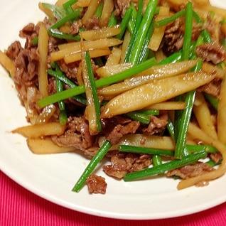 スタミナ満点♡牛肉とジャガイモのにんにくの芽炒め