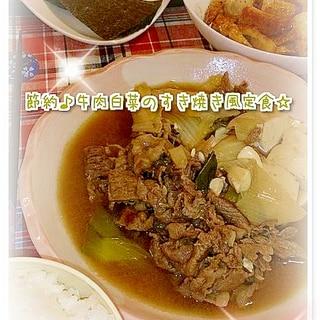 簡単フライパンで♪牛肉と白菜のすき焼き風