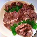 牛サガリ肉☆下処理