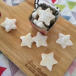 星型のホロホロクッキー