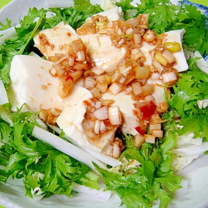 わさび菜と豆腐のサラダ