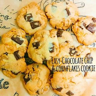簡単♡チョコチップ&コーンフレークのクッキー