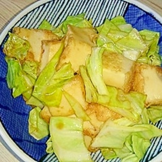 春キャベツと三角厚揚げの味噌わさび炒め‼
