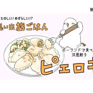 【漫画】世界 思い出旅ごはん 第38回「ピエロギ」