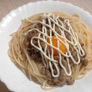簡単納豆スパゲティー