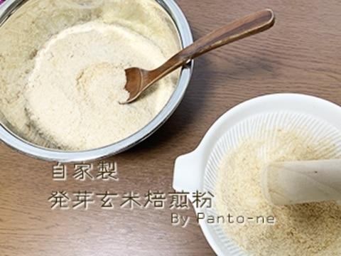☆玄米から玄米粉を作る!自家製☆発芽玄米焙煎粉!