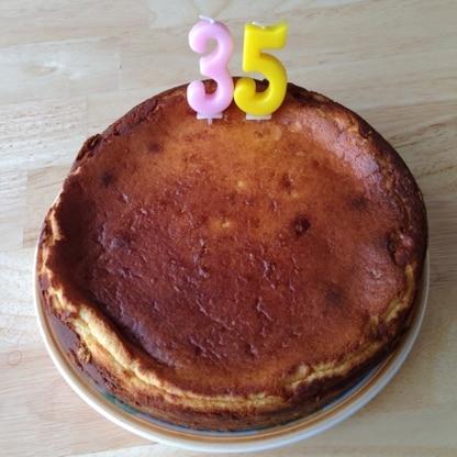 すっごく美味しいチーズケーキが出来ました(*^_^*)濃厚ですね またリピします!ありがとうございます
