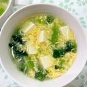 豆腐とほうれん草の卵スープ