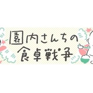 【漫画】園内さんちの食卓戦争 第6回「汁まで」