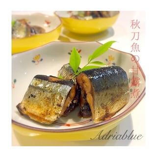 """簡単ヾ(๑╹◡╹)ノ""""秋刀魚の甘露煮"""