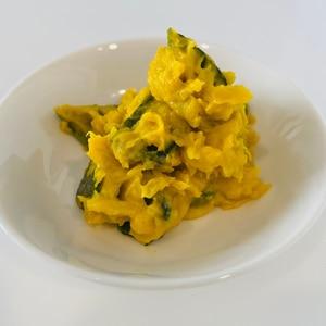絶品かぼちゃサラダ
